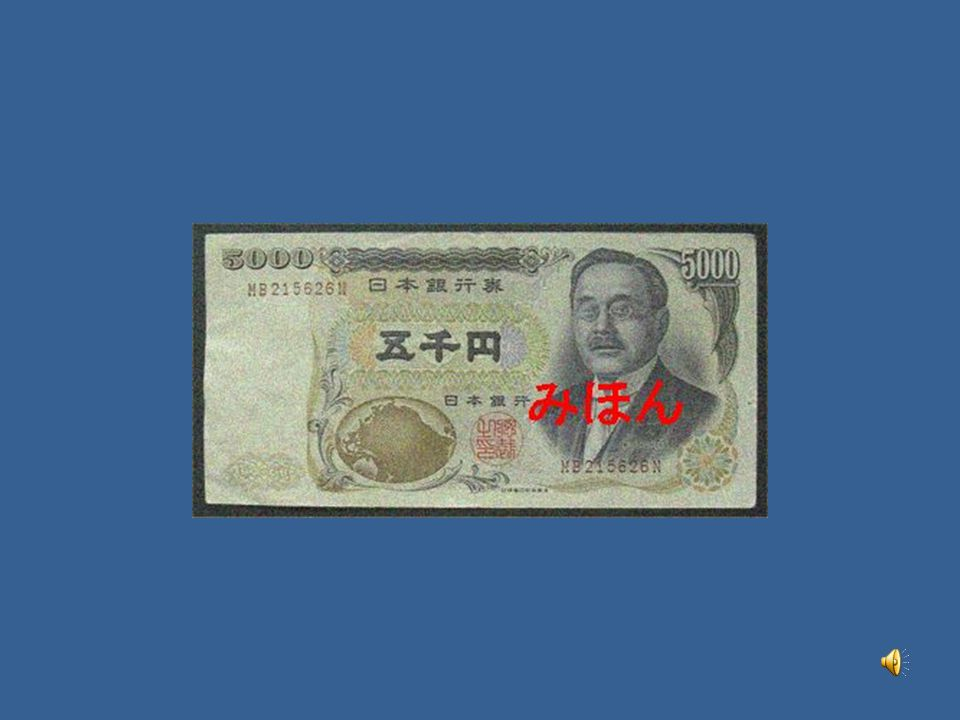 Early 20 th Century Diplomat and Intellectual, this Friend is honored on Japans 5000 Yen ($50) Bill.