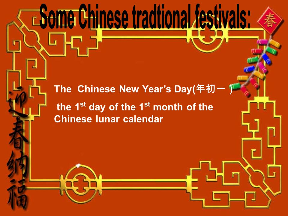 The Chinese New Years Day( the 1 st day of the 1 st month of the Chinese lunar calendar