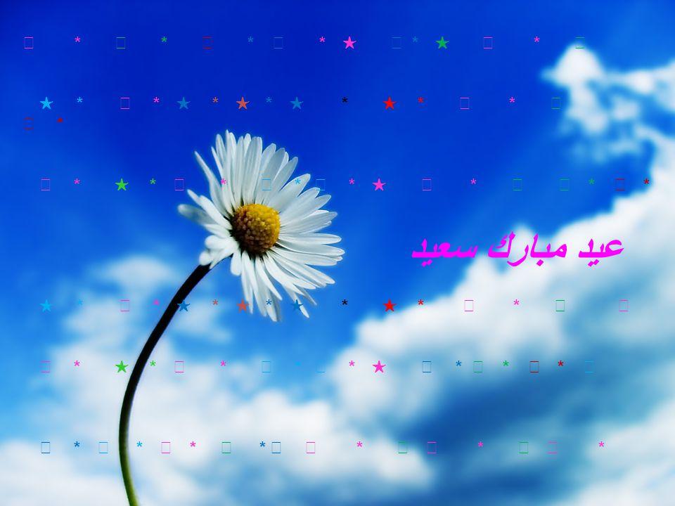 * * * * * * * * * * * * * * * * * * * * * * * * * * * * * * * * * * * * عيد مبارك سعيد