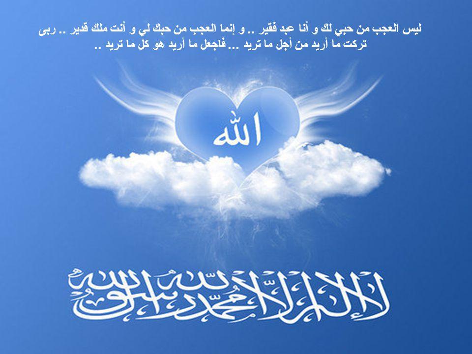 ليس العجب من حبي لك و أنا عبد فقير.. و إنما العجب من حبك لي و أنت ملك قدير..