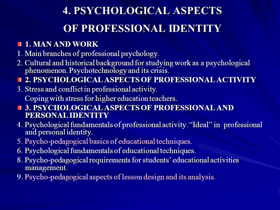 4. PSYCHOLOGICAL ASPECTS OF PROFESSIONAL IDENTITY 1. MAN AND WORK 1. Main branches of professional psychology. 2. Cultural and historical background f
