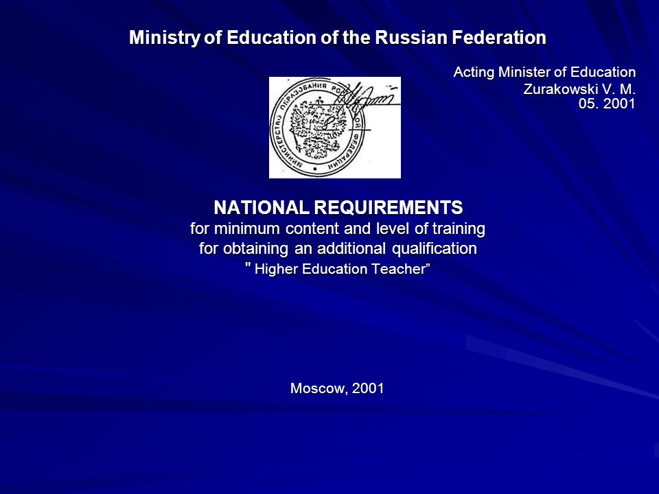 Ministry of Education of the Russian Federation Acting Minister of Education Acting Minister of Education Zurakowski V. M. 05. 2001 NATIONAL REQUIREME