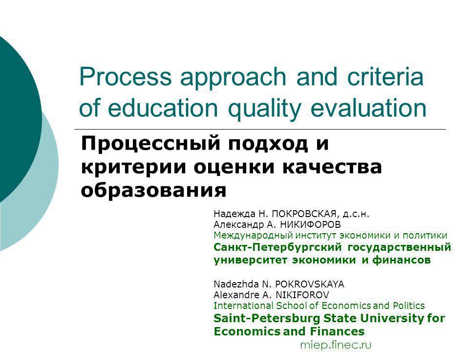 Process approach and criteria of education quality evaluation Процессный подход и критерии оценки качества образования Надежда Н.