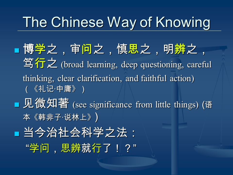 The Chinese Way of Knowing (broad learning, deep questioning, careful thinking, clear clarification, and faithful action) · (broad learning, deep questioning, careful thinking, clear clarification, and faithful action) · (see significance from little things) ( · ) (see significance from little things) ( · )