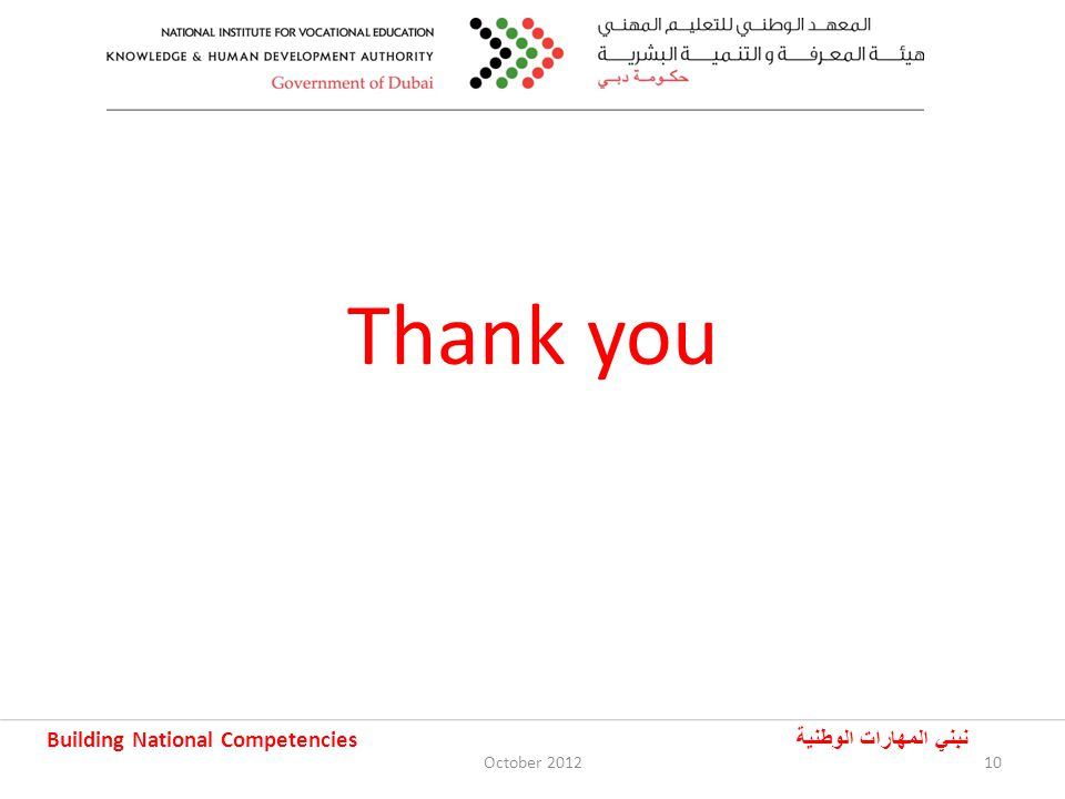Building National Competencies نبني المهارات الوطنية October 201210 Thank you