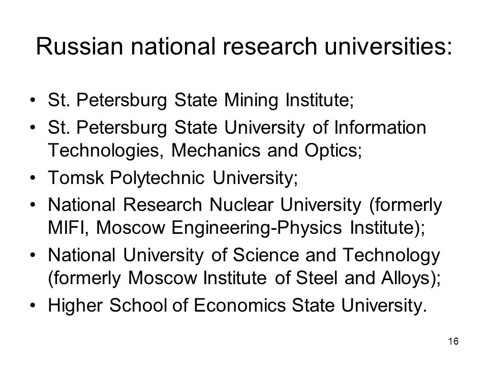 16 Russian national research universities: St. Petersburg State Mining Institute; St.