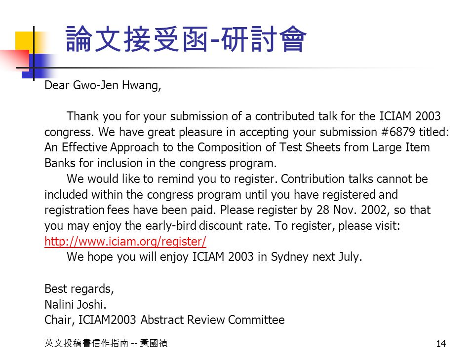 -- 14 - Dear Gwo-Jen Hwang, Thank you for your submission of a contributed talk for the ICIAM 2003 congress.