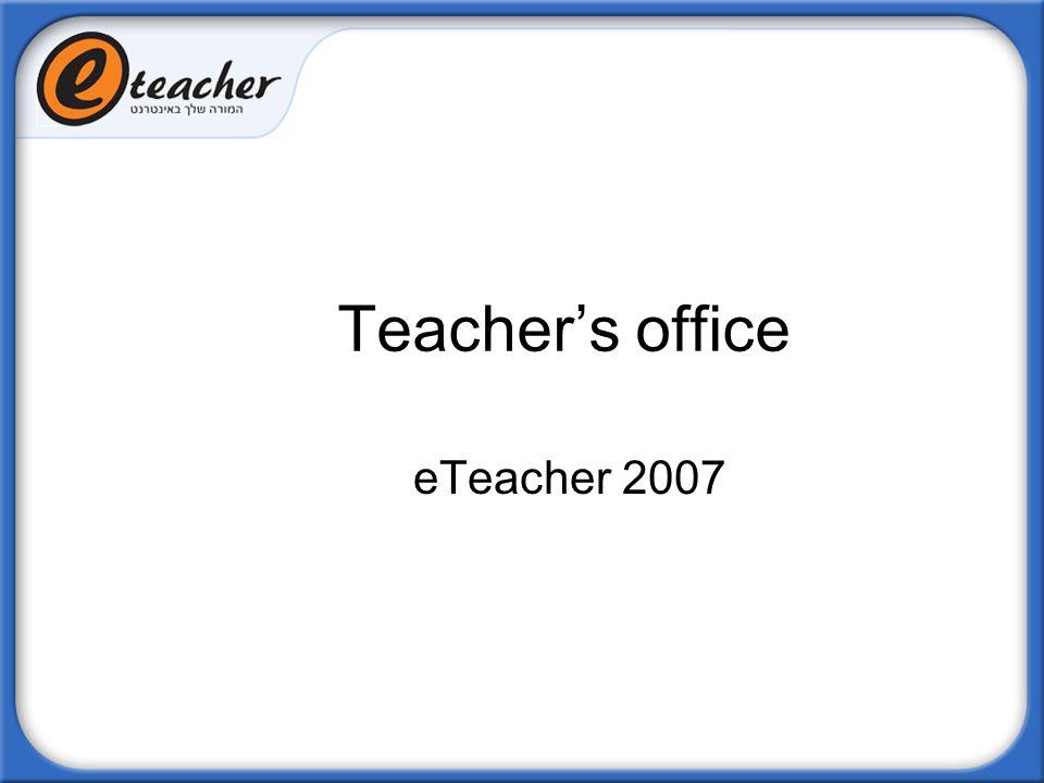 Teachers office eTeacher 2007