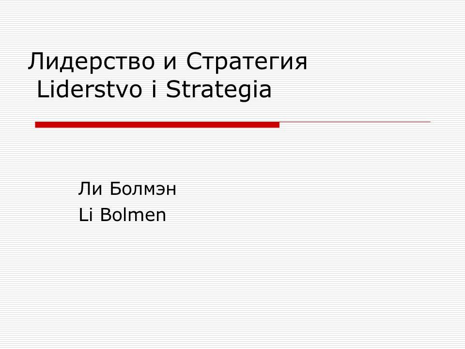 Ли Болмэн Li Bolmen Лидерство и Стратегия Liderstvo i Strategia