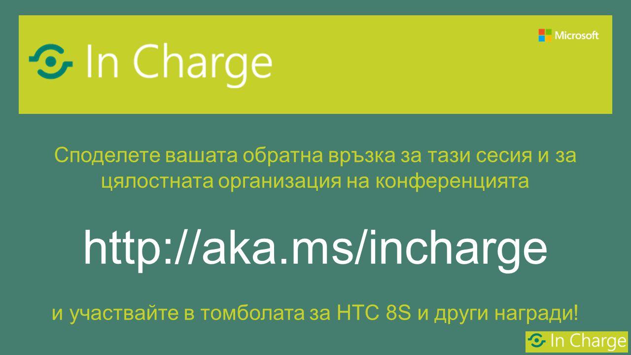 Споделете вашата обратна връзка за тази сесия и за цялостната организация на конференцията http://aka.ms/incharge и участвайте в томболата за HTC 8S и