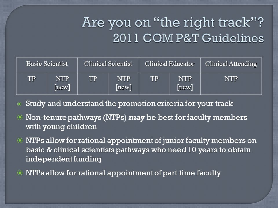 Are you on the right track? 2011 COM P&T Guidelines Study and understand the promotion criteria for your track Non-tenure pathways (NTPs) may be best