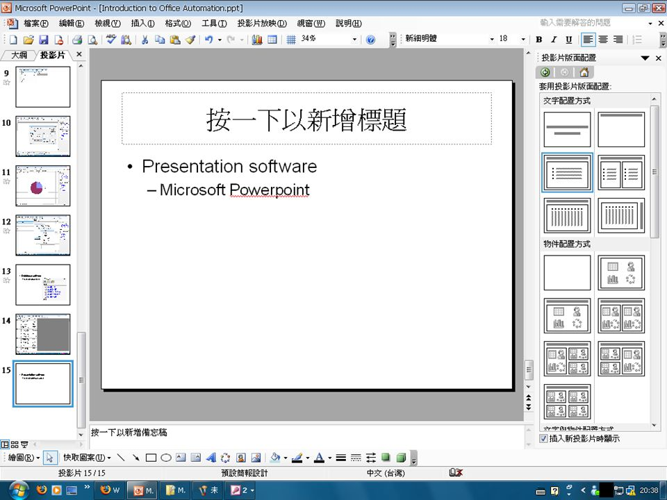 Presentation software –Microsoft Powerpoint