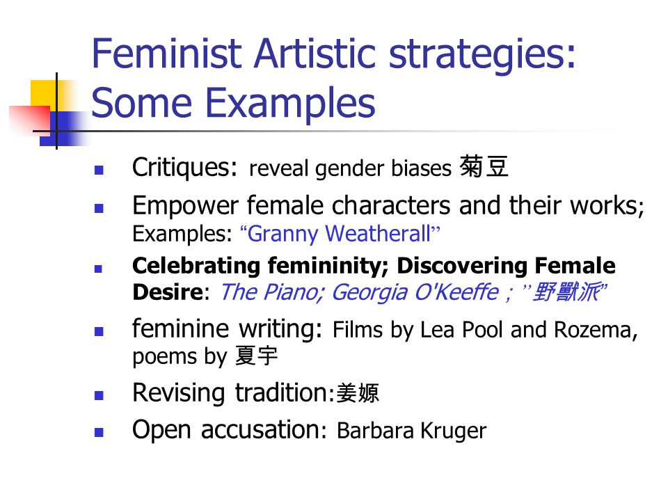 Feminist Artistic strategies: Some Examples Critiques: reveal gender biases Empower female characters and their works ; Examples: Granny Weatherall Ce