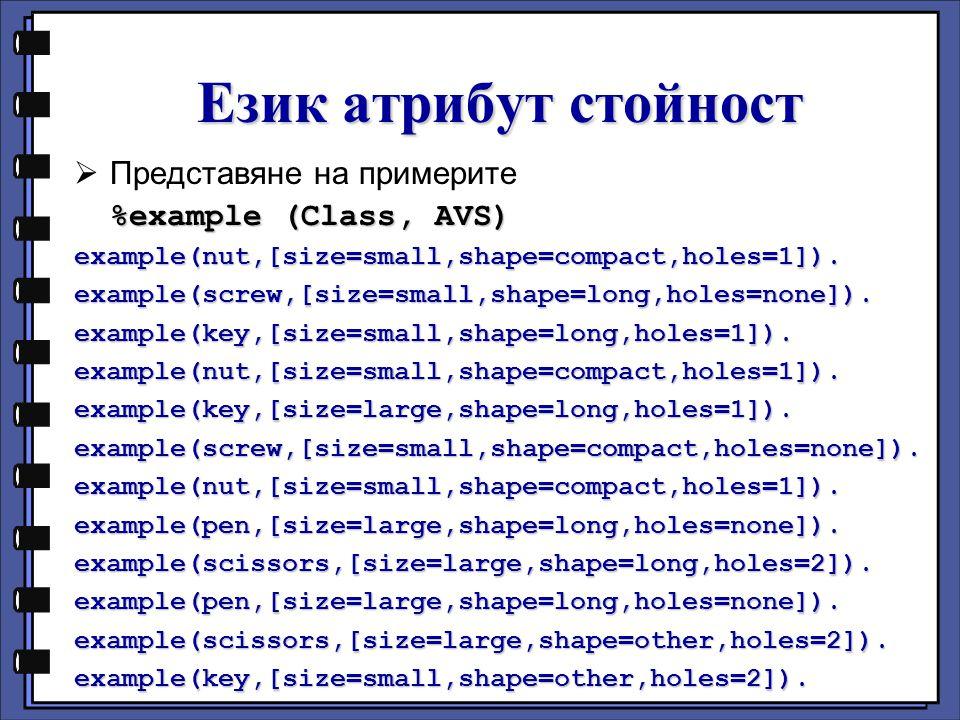 Представяне на примерите %example (Class, AVS) example(nut,[size=small,shape=compact,holes=1]).