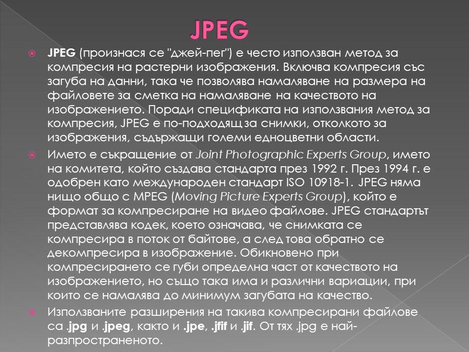  GIF ( Graphics Interchange Format ) е графичен файлов формат използван широко в интернет, когато трябва да се съхрани изображението на лого или малка анимация.
