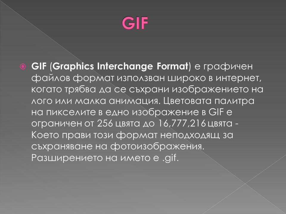  GIF ( Graphics Interchange Format ) е графичен файлов формат използван широко в интернет, когато трябва да се съхрани изображението на лого или малк
