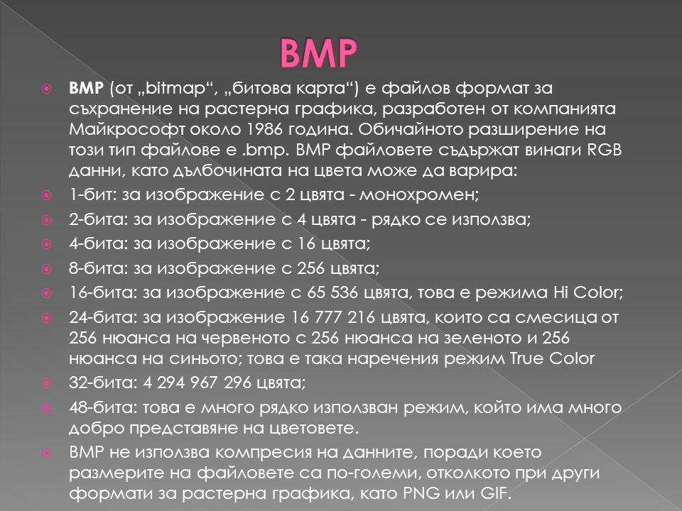 """ BMP (от """"bitmap"""", """"битова карта"""") е файлов формат за съхранение на растерна графика, разработен от компанията Майкрософт около 1986 година. Обичайно"""