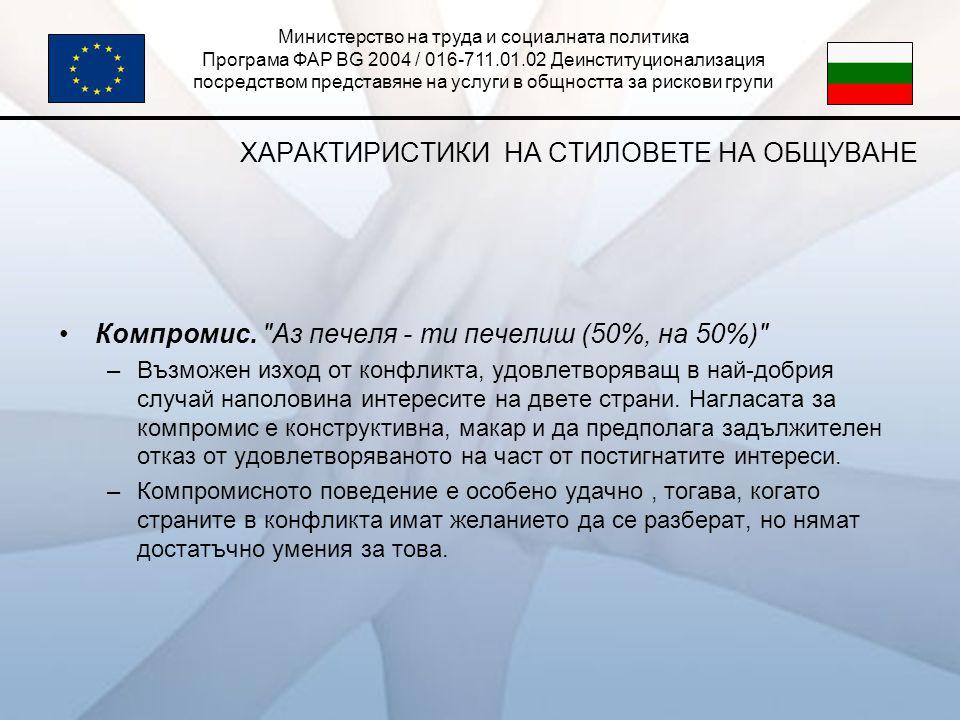 Министерство на труда и социалната политика Програма ФАР BG 2004 / 016-711.01.02 Деинституционализация посредством представяне на услуги в общността за рискови групи ХАРАКТИРИСТИКИ НА СТИЛОВЕТЕ НА ОБЩУВАНЕ •Компромис.