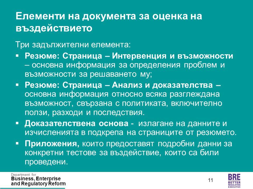 Department for Business, Enterprise and Regulatory Reform 11 Елементи на документа за оценка на въздействието Три задължителни елемента:  Резюме: Стр