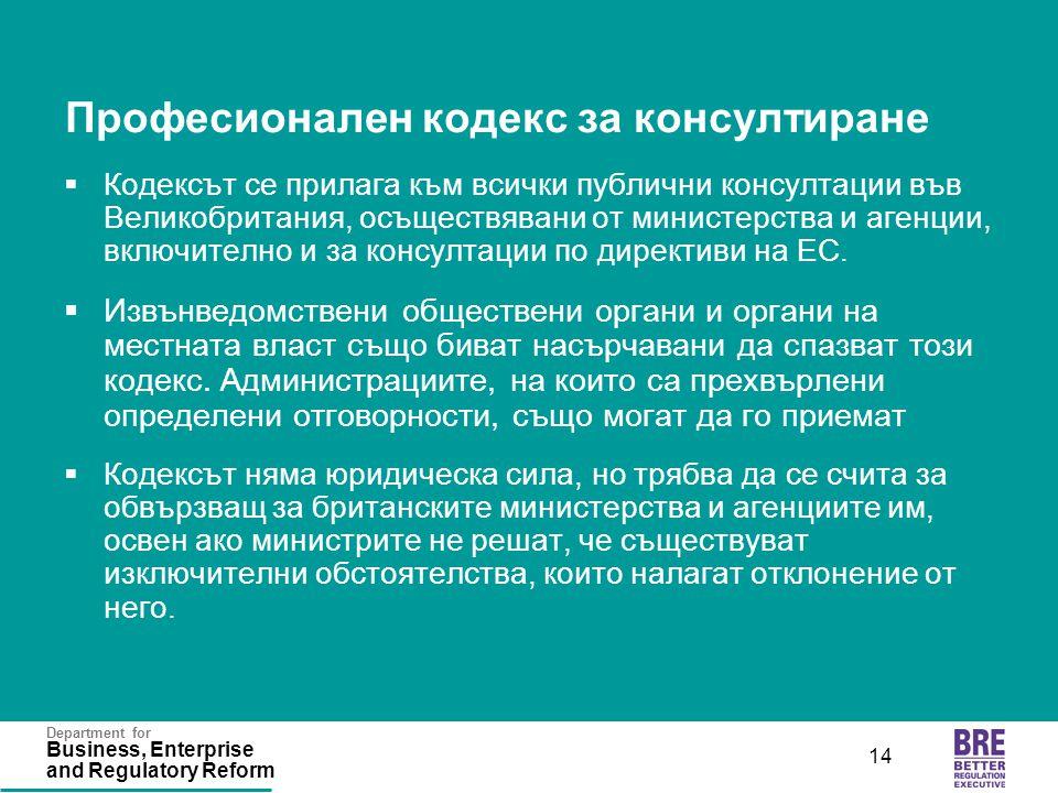 Department for Business, Enterprise and Regulatory Reform 14 Професионален кодекс за консултиране  Кодексът се прилага към всички публични консултаци
