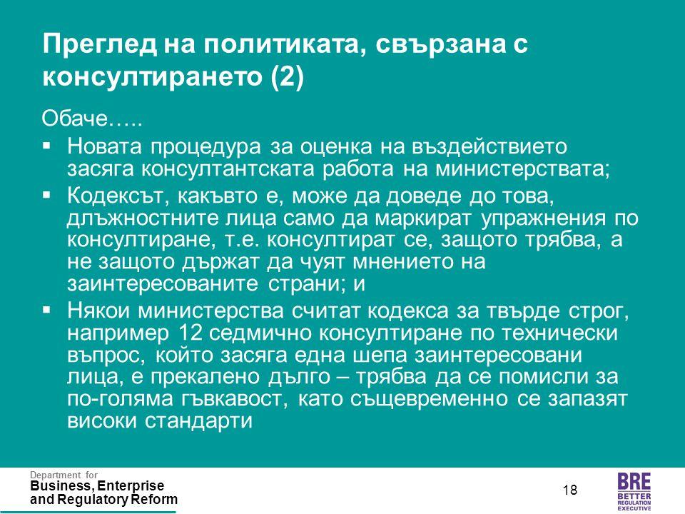 Department for Business, Enterprise and Regulatory Reform 18 Преглед на политиката, свързана с консултирането (2) Обаче…..  Новата процедура за оценк