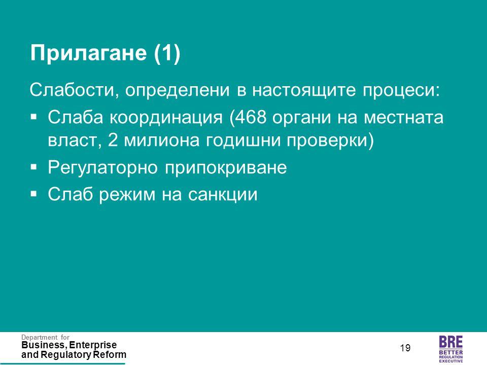 Department for Business, Enterprise and Regulatory Reform 19 Прилагане (1) Слабости, определени в настоящите процеси:  Слаба координация (468 органи на местната власт, 2 милиона годишни проверки)  Регулаторно припокриване  Слаб режим на санкции