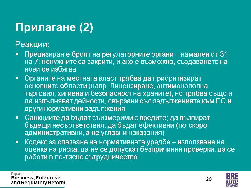 Department for Business, Enterprise and Regulatory Reform 20 Прилагане (2) Реакции:  Прецизиран е броят на регулаторните органи – намален от 31 на 7; ненужните са закрити, и ако е възможно, създаването на нови се избягва  Органите на местната власт трябва да приоритизират основните области (напр.