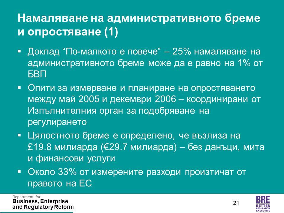 """Department for Business, Enterprise and Regulatory Reform 21 Намаляване на административното бреме и опростяване (1)  Доклад """"По-малкото е повече"""" –"""
