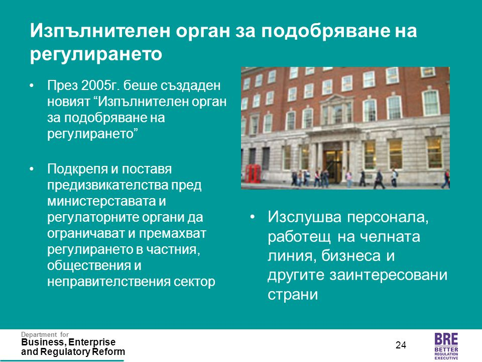 """Department for Business, Enterprise and Regulatory Reform 24 Изпълнителен орган за подобряване на регулирането •През 2005г. беше създаден новият """"Изпъ"""