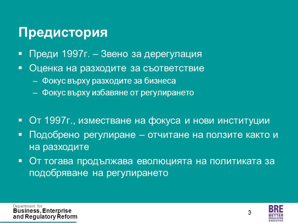 Department for Business, Enterprise and Regulatory Reform 3 Предистория  Преди 1997г. – Звено за дерегулация  Оценка на разходите за съответствие –Ф