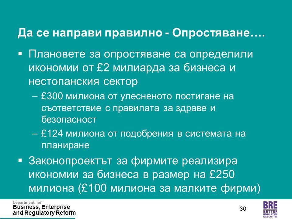 Department for Business, Enterprise and Regulatory Reform 30 Да се направи правилно - Опростяване….  Плановете за опростяване са определили икономии
