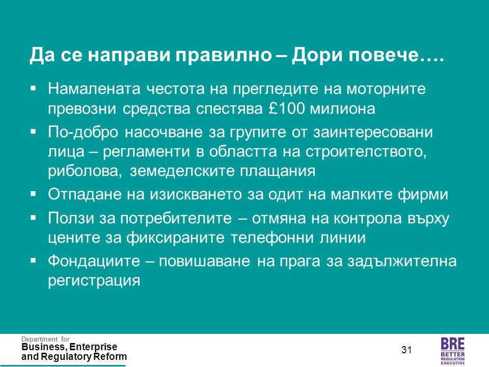 Department for Business, Enterprise and Regulatory Reform 31 Да се направи правилно – Дори повече….  Намалената честота на прегледите на моторните пр
