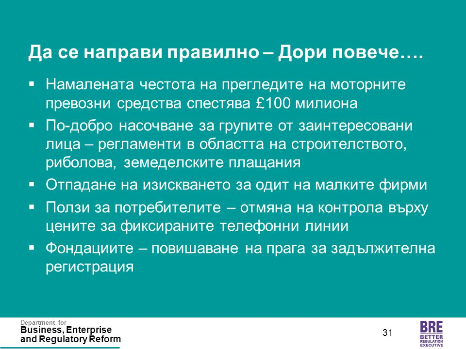 Department for Business, Enterprise and Regulatory Reform 31 Да се направи правилно – Дори повече….