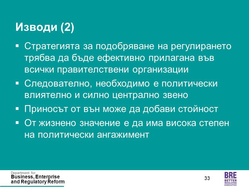 Department for Business, Enterprise and Regulatory Reform 33 Изводи (2)  Стратегията за подобряване на регулирането трябва да бъде ефективно прилаган