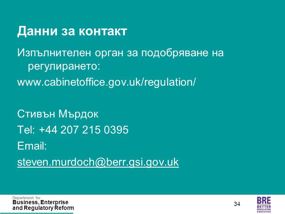 Department for Business, Enterprise and Regulatory Reform 34 Данни за контакт Изпълнителен орган за подобряване на регулирането: www.cabinetoffice.gov.uk/regulation/w.cabinetoffiew.cabinetoffie Стивън Мърдок Tel: +44 207 215 0395 Email: steven.murdoch@berr.gsi.gov.uk