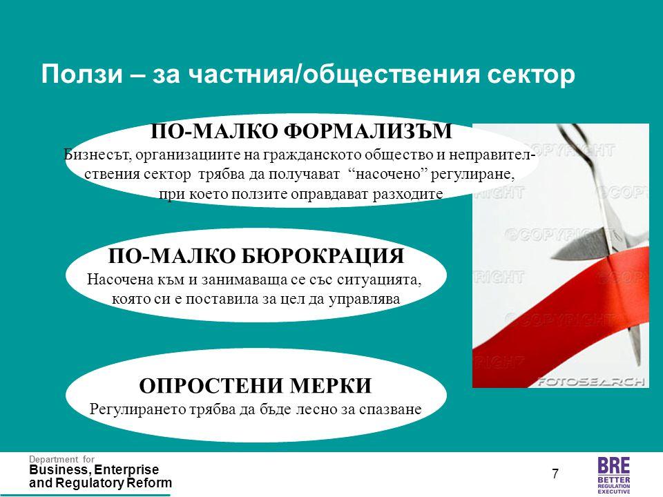 Department for Business, Enterprise and Regulatory Reform 7 Ползи – за частния/обществения сектор ПО-МАЛКО ФОРМАЛИЗЪМ Бизнесът, организациите на гражд