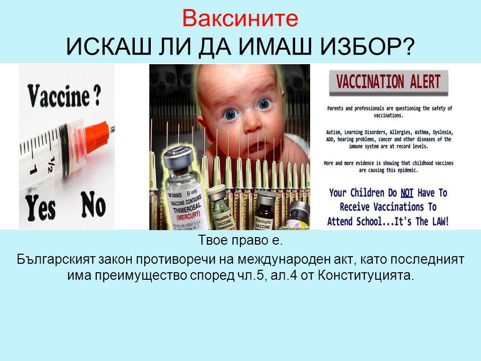 Ваксините ИСКАШ ЛИ ДА ИМАШ ИЗБОР? Твое право е. Българският закон противоречи на международен акт, като последният има преимущество според чл.5, ал.4
