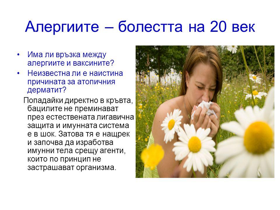 Алергиите – болестта на 20 век •Има ли връзка между алергиите и ваксините? •Неизвестна ли е наистина причината за атопичния дерматит? Попадайки директ