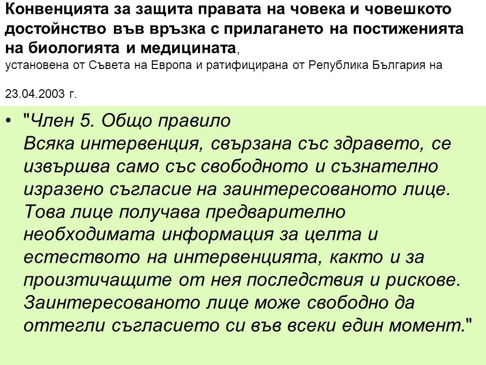 Конвенцията за защита правата на човека и човешкото достойнство във връзка с прилагането на постиженията на биологията и медицината, установена от Съвета на Европа и ратифицирана от Република България на 23.04.2003 г.