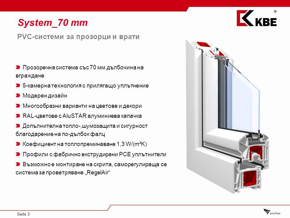 """Seite 3 System_70 mm Прозоречна система със 70 мм дълбочина на вграждане 5-камерна технология с прилягащо уплътнение Модерен дизайн Многообразни варианти на цветове и декори RAL-цветове с AluSTAR алуминиева капачка Допълнителна топло-,шумозащита и сигурност благодарение на по-дълбок фалц Коефициент на топлопреминаване 1,3 W/(m²K) Профили с фабрично екструдирани PCЕ уплътнители Възможно е монтиране на скрита, саморегулираща се система за проветряване """"RegelAir PVC-системи за прозорци и врати"""
