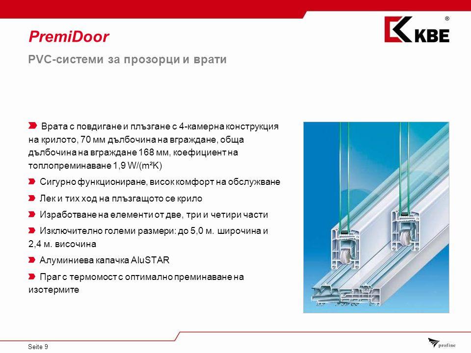 Seite 9 PremiDoor Врата с повдигане и плъзгане с 4-камерна конструкция на крилото, 70 мм дълбочина на вграждане, обща дълбочина на вграждане 168 мм, коефициент на топлопреминаване 1,9 W/(m²K) Сигурно функциониране, висок комфорт на обслужване Лек и тих ход на плъзгащото се крило Изработване на елементи от две, три и четири части Изключително големи размери: до 5,0 м.