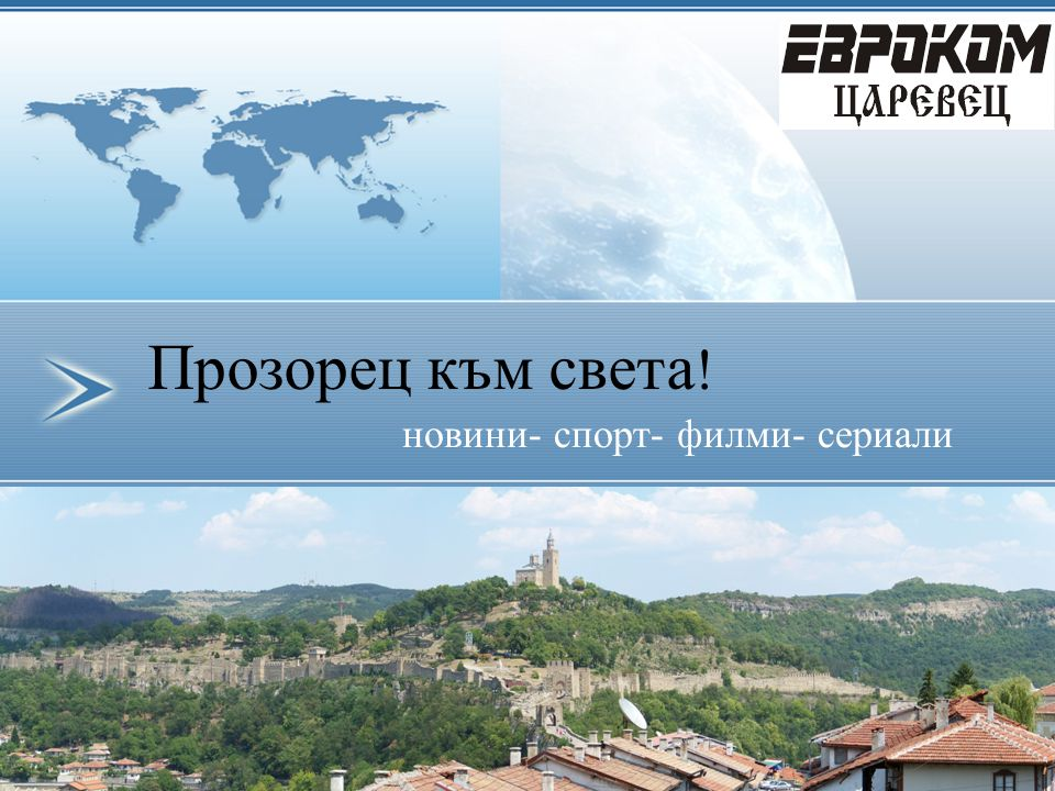 Представяне  Евроком Царевец започва излъчване през ноември 1998г.