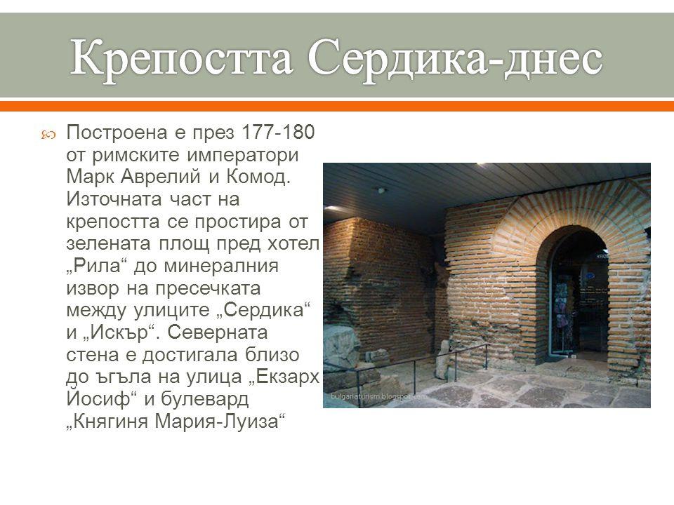  Построена е през 177-180 от римските императори Марк Аврелий и Комод.