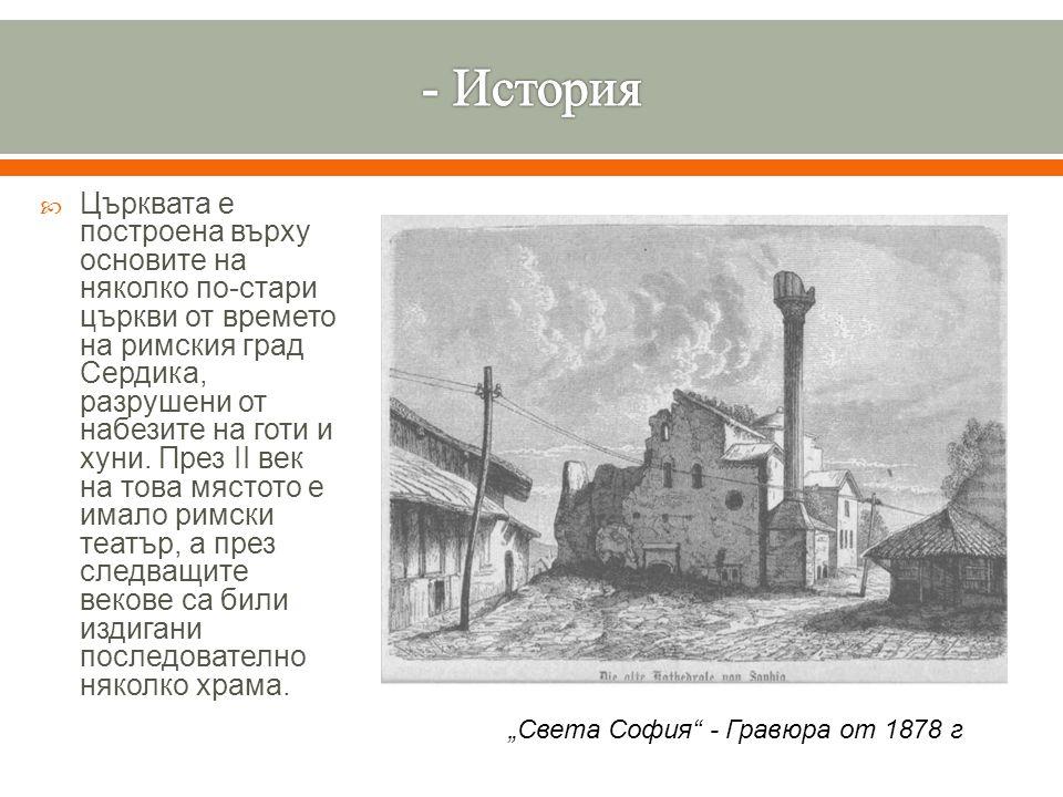  Църквата е построена върху основите на няколко по - стари църкви от времето на римския град Сердика, разрушени от набезите на готи и хуни.