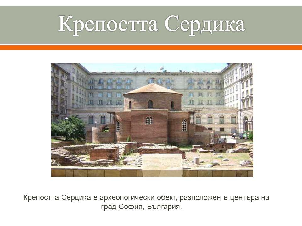  Град Сердика или Серднополис е основан през ІІ хил.