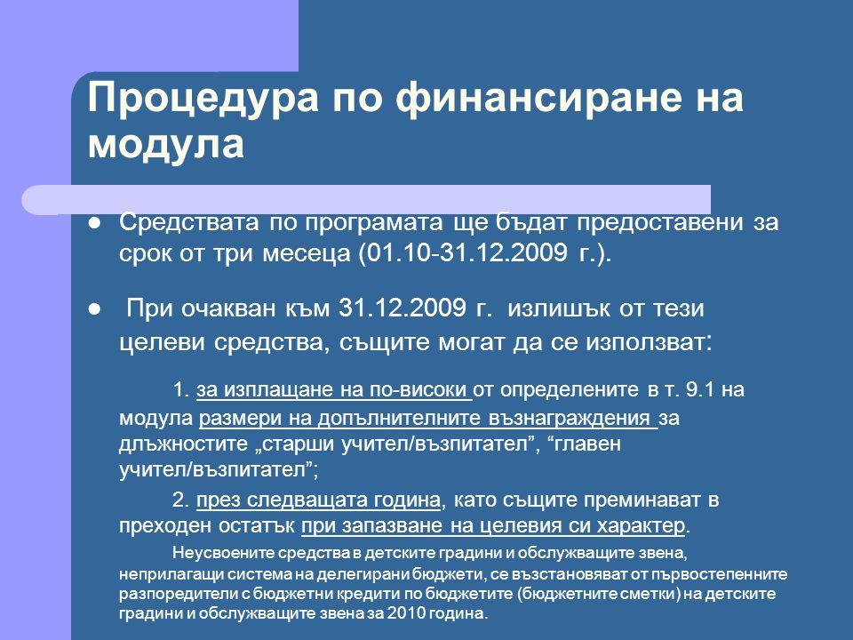 Процедура по финансиране на модула  Средствата по програмата ще бъдат предоставени за срок от три месеца (01.10-31.12.2009 г.).