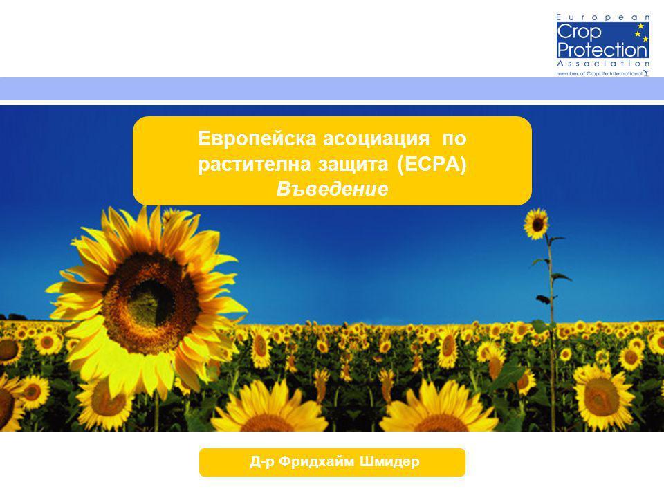 Европейска асоциация по растителна защита ( ECPA) Въведение Д-р Фридхайм Шмидер