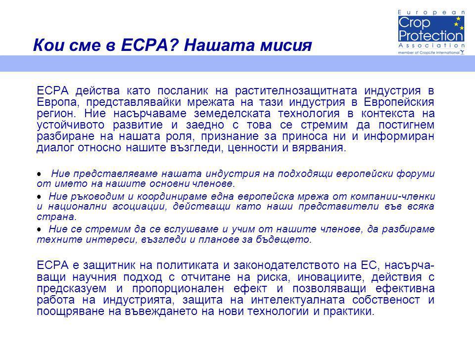 Базирана в Брюксел, ECPA представлява членовете си - национални асоциации и отделни компании в Европа, включително от новоприсъединилите се страни от Централна и Източна Европа.