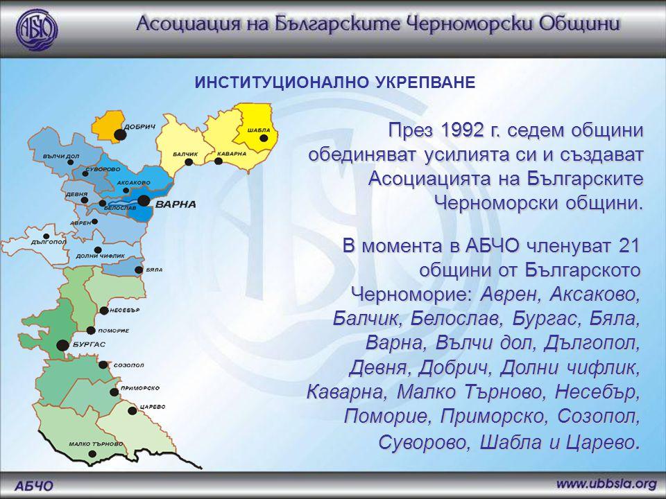 В момента в АБЧО членуват 21 общини от Българското Черноморие: Аврен, Аксаково, Балчик, Белослав, Бургас, Бяла, Варна, Вълчи дол, Дългопол, Девня, Добрич, Долни чифлик, Каварна, Малко Търново, Несебър, Поморие, Приморско, Созопол, Суворово, Шабла и Царево.