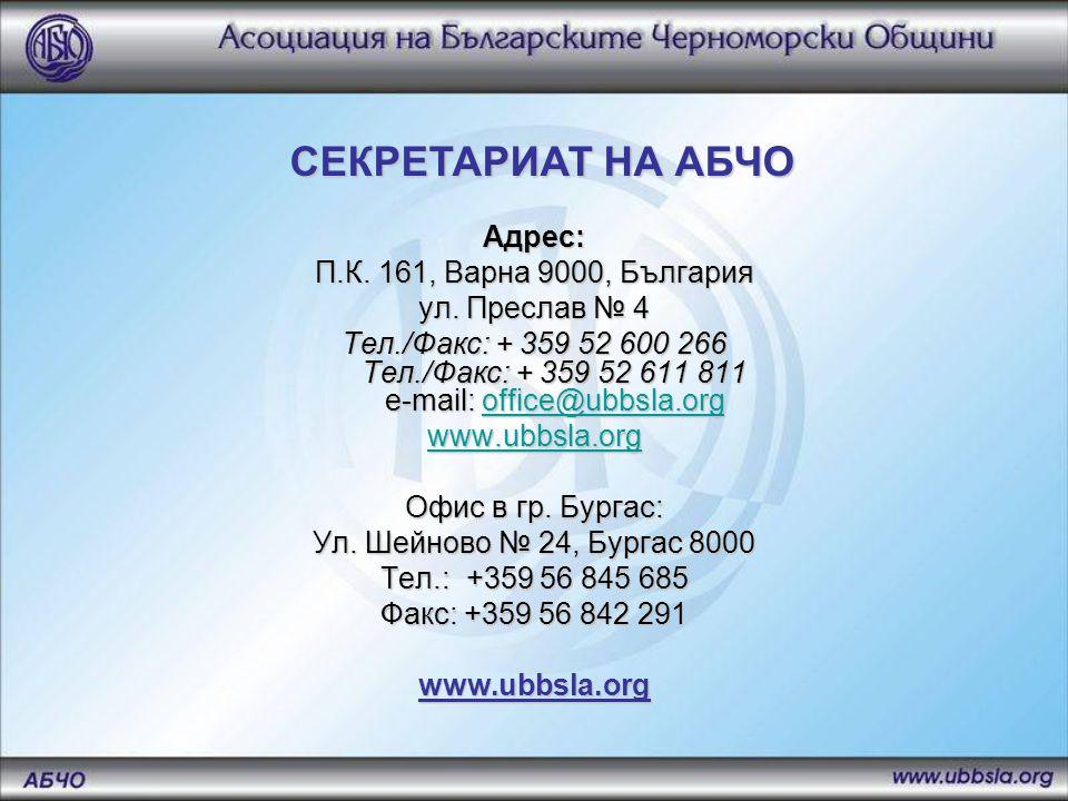 Адрес: П.К.161, Варна 9000, България ул.